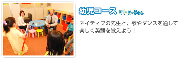 英会話幼児コースの様子