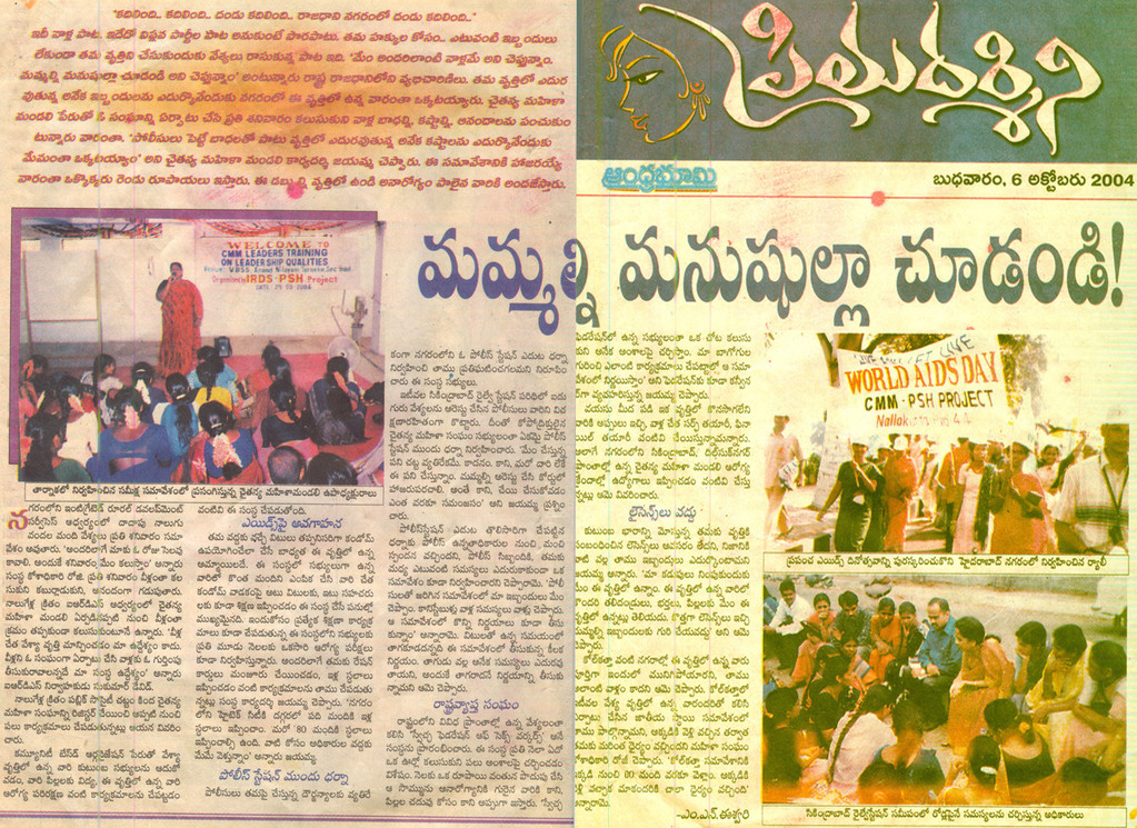 Wednesday, 6th October, 2004 in Andhra Bhoomi