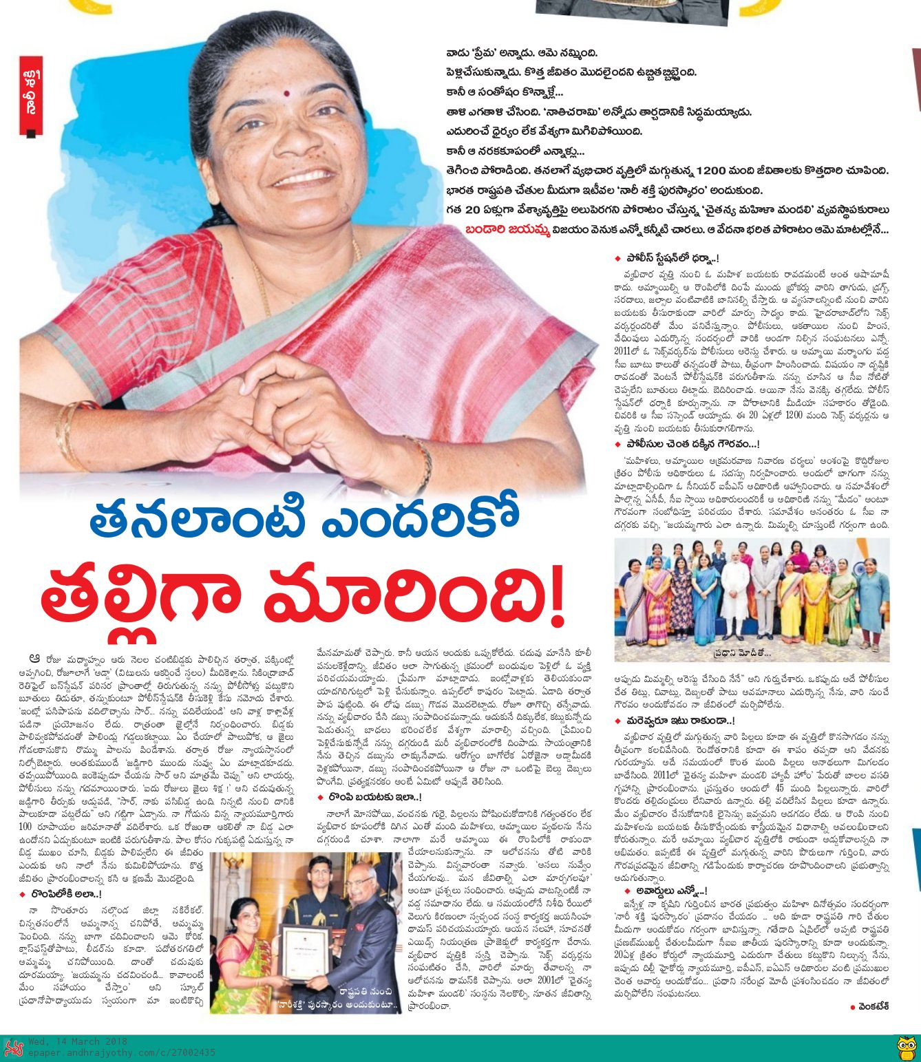 Wed,14th.March.2018 Andhra Jyothi (Navya)