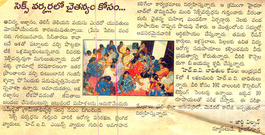 Monday, 5th May,  2003 in Eenadu
