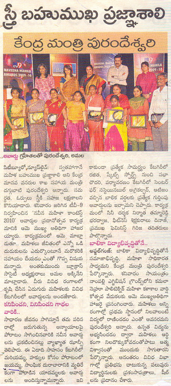Sunday, 7th March,  2010 in Sakshi