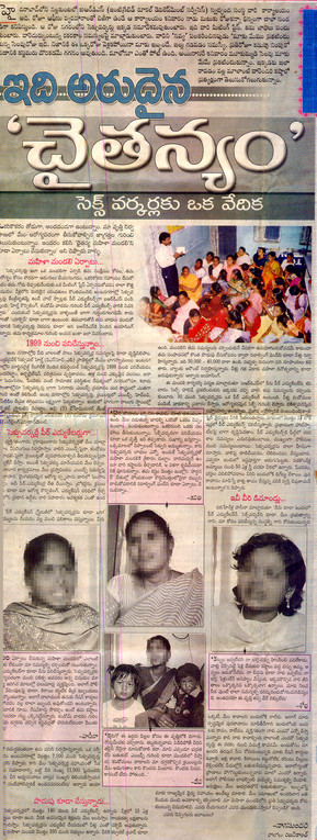 Thursday, 16th September,  2004 in Andhra Jyothy