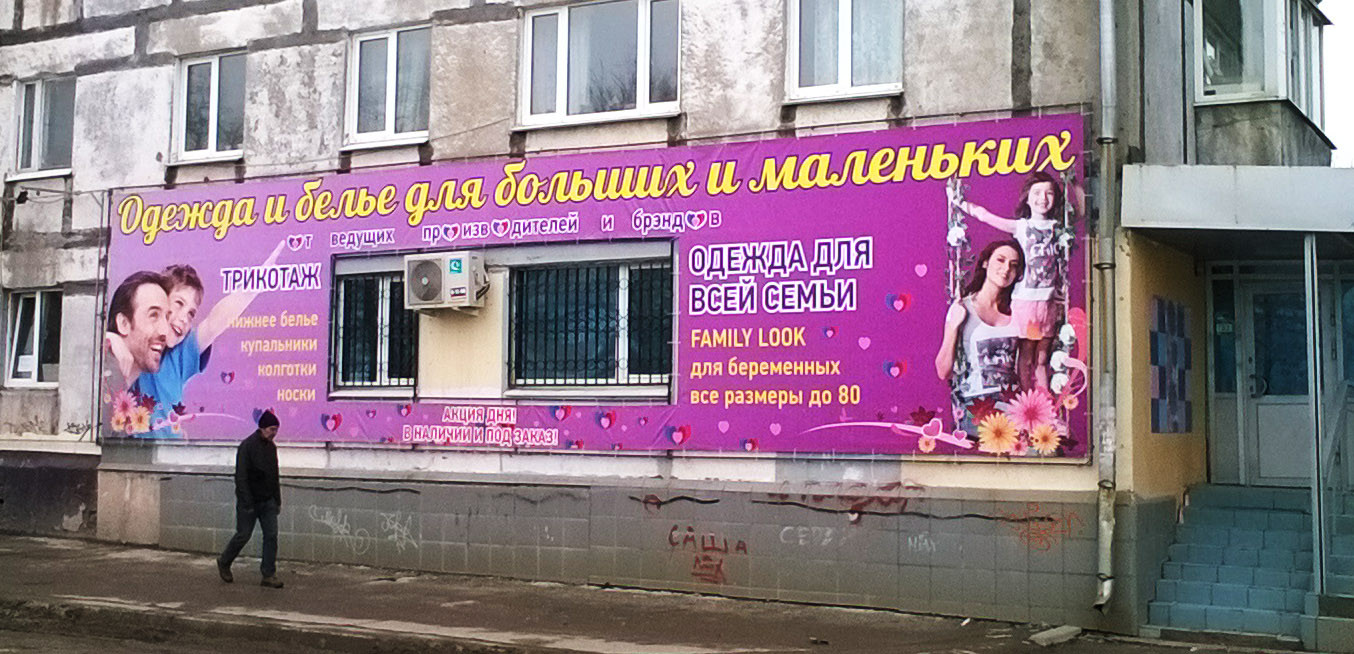 Фасадный банер на металлическом каркасе