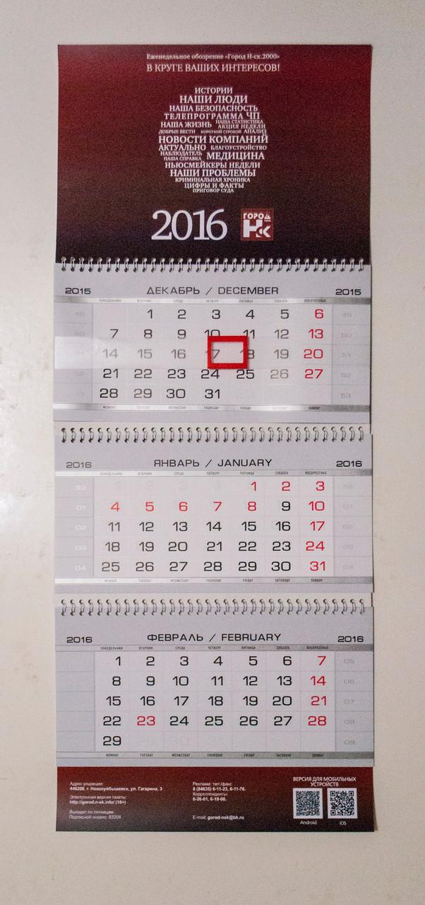 Квартальный перекидной календарь