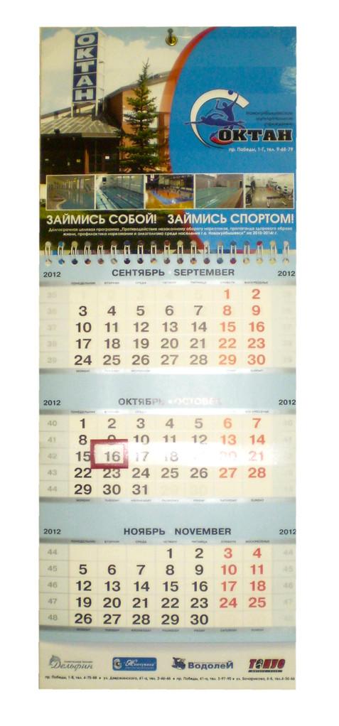 Перекидной квартальный календарь