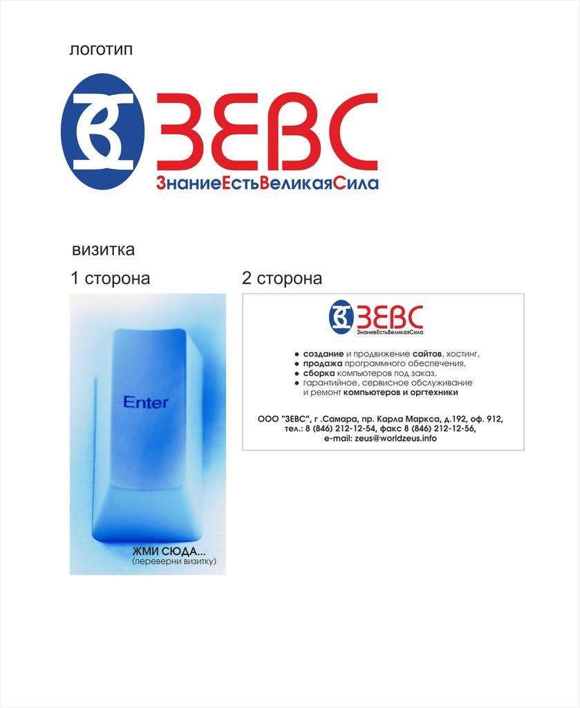 логотип и визитка для фирмы
