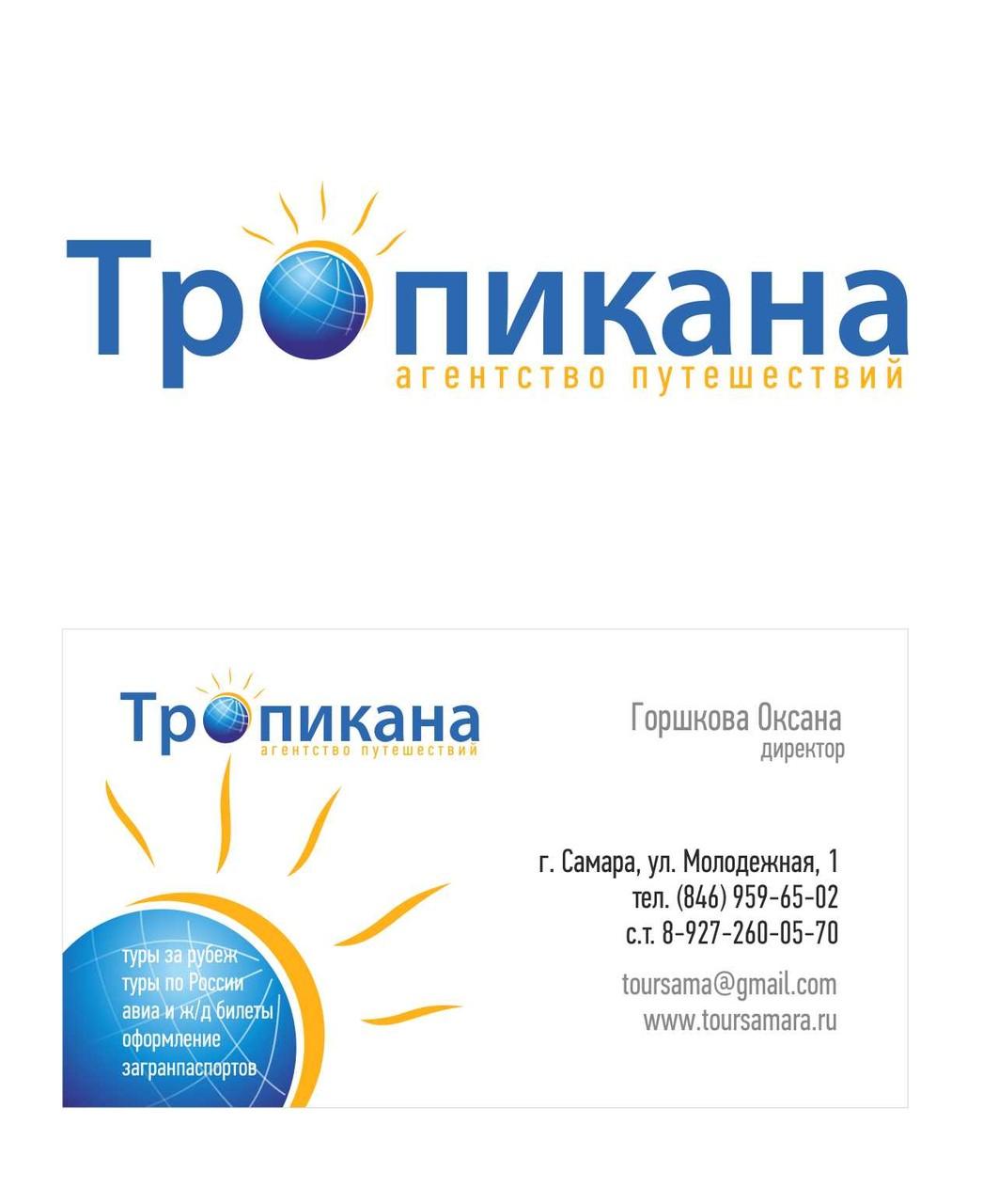 логотип и визитка для турфирмы
