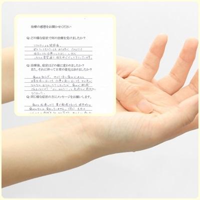 リウマチによる指の痛み
