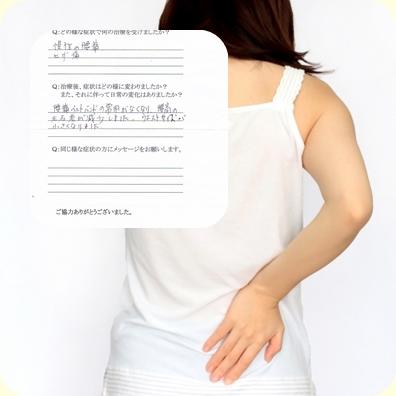 慢性腰痛と膝の痛み