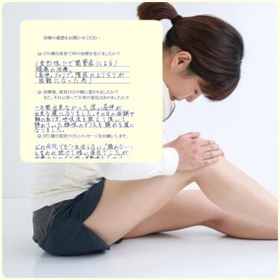 変形性膝関節症の施術
