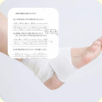 足関節の腫脹による運動制限