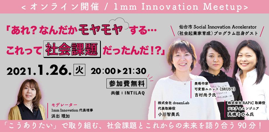 <オンライン開催 >社会起業女子のリアルトーク-1mm Innovation meet up-