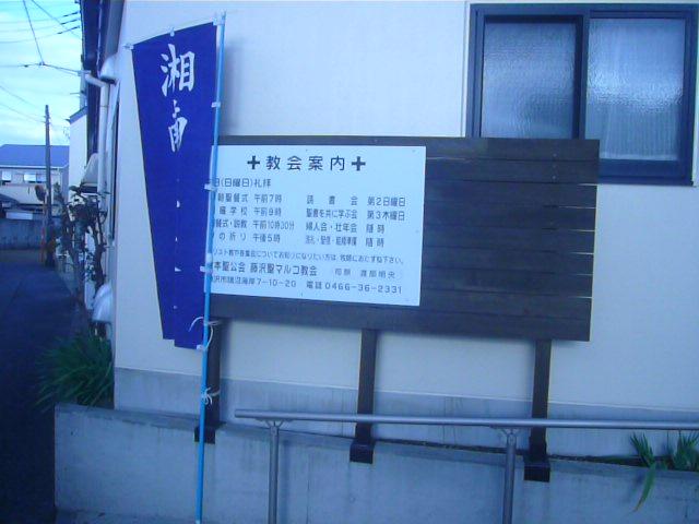 藤沢聖マルコ教会。迷って迎え頼んだ幹事もいましたがつきました