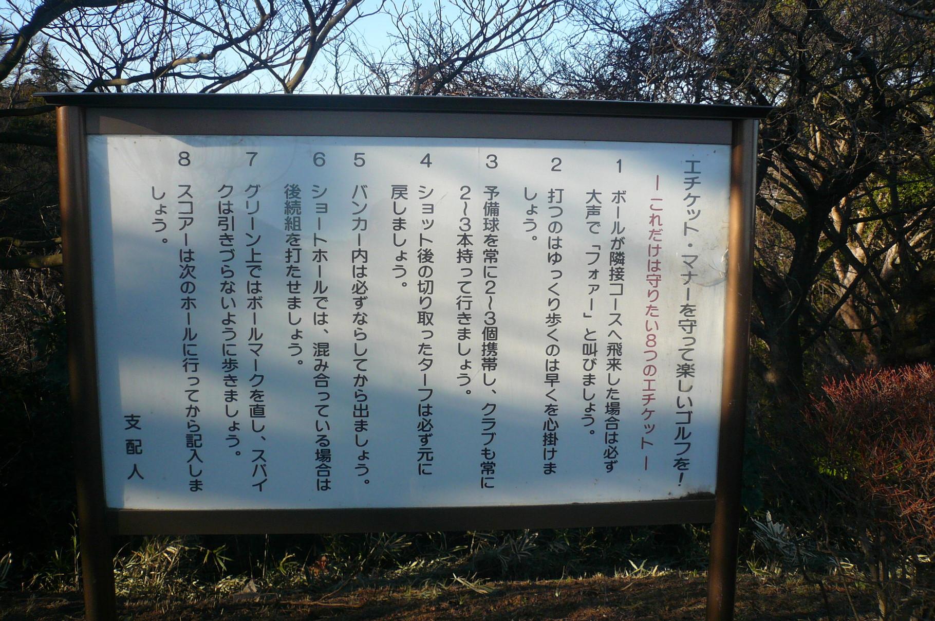 湘南立教会ゴルフメンバーはマナーは最高