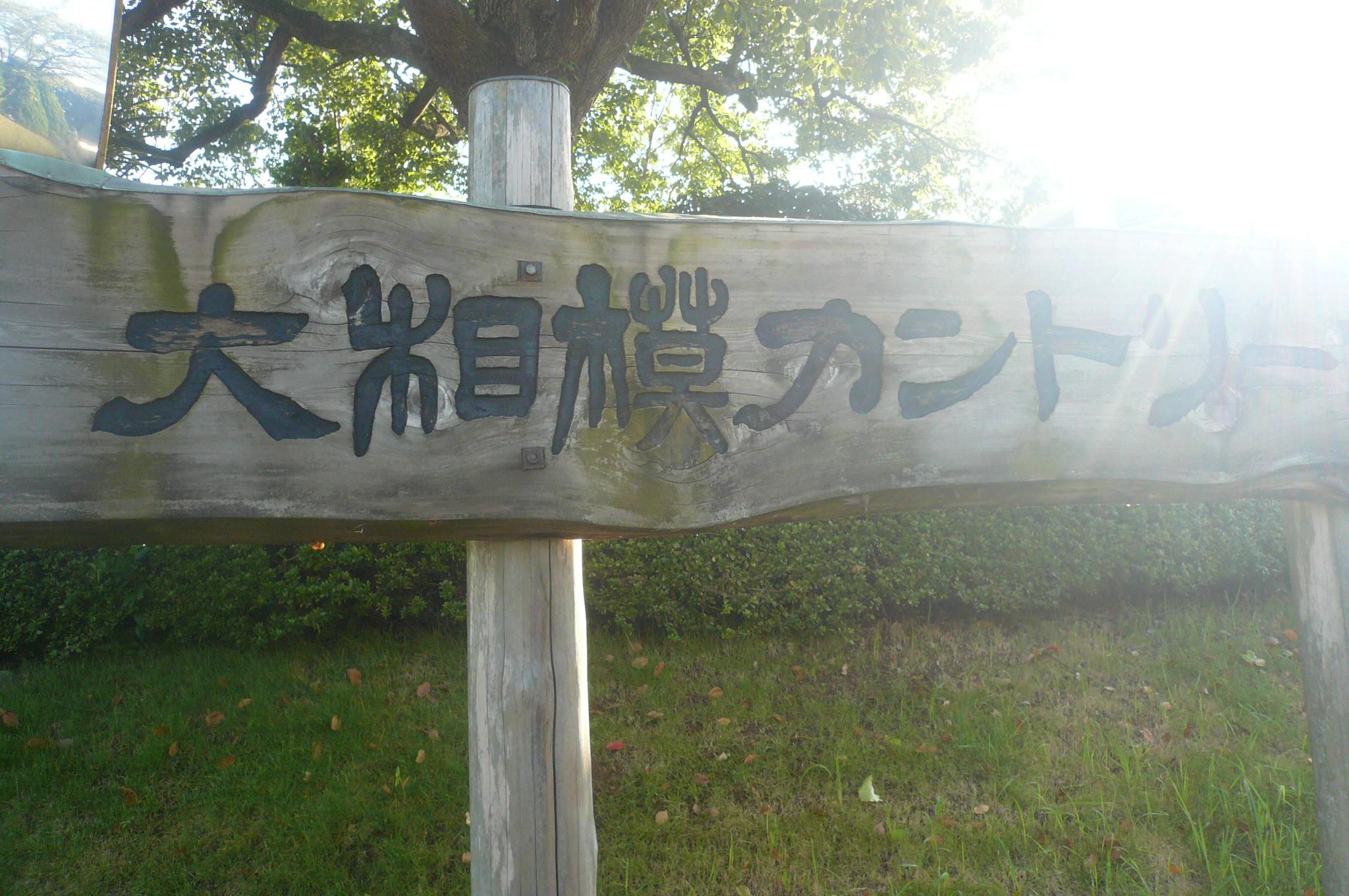 会場の大相模CCは圏央道愛川相模原から便利なコース