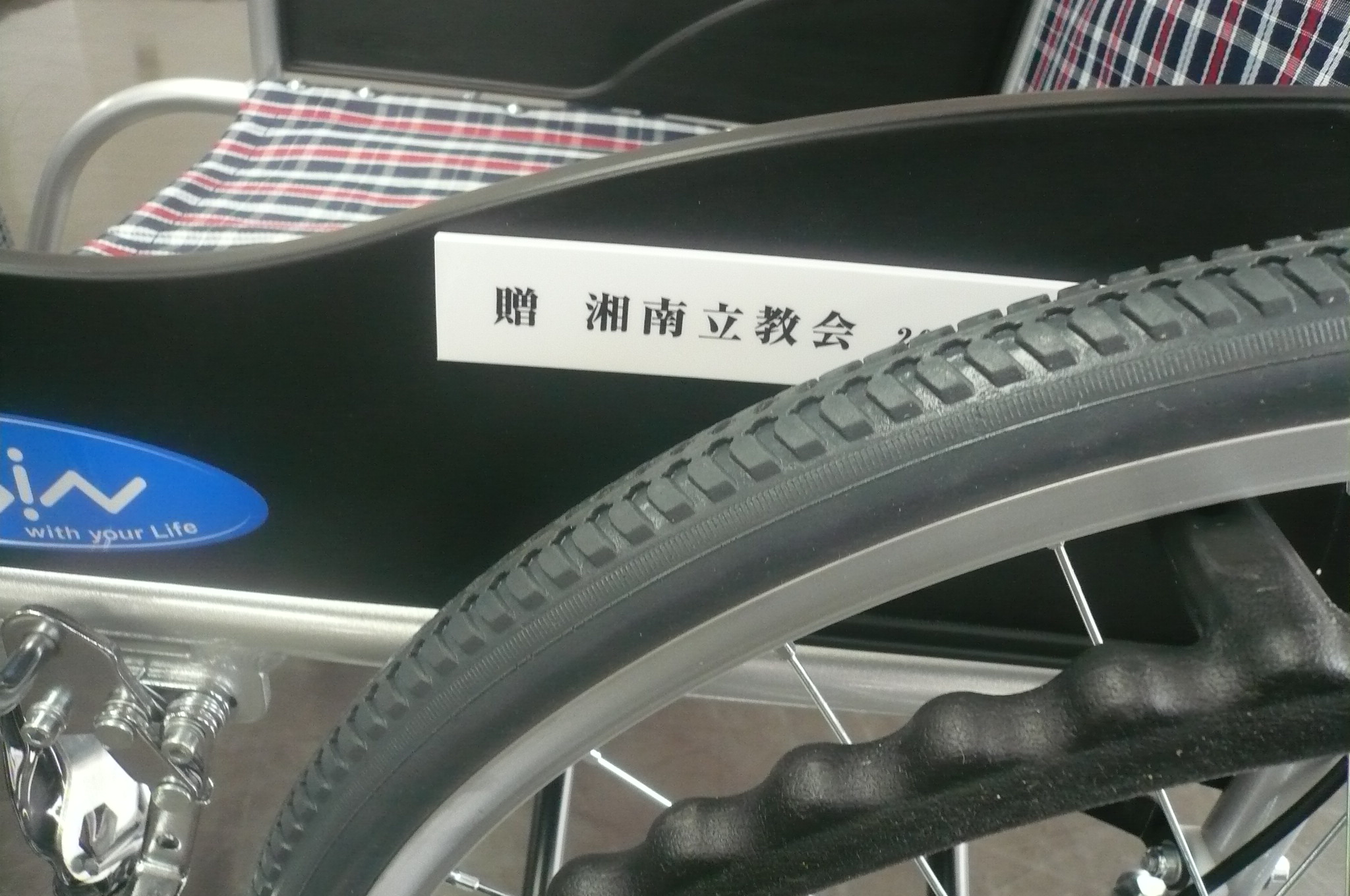 車いすには贈呈者湘南立教会