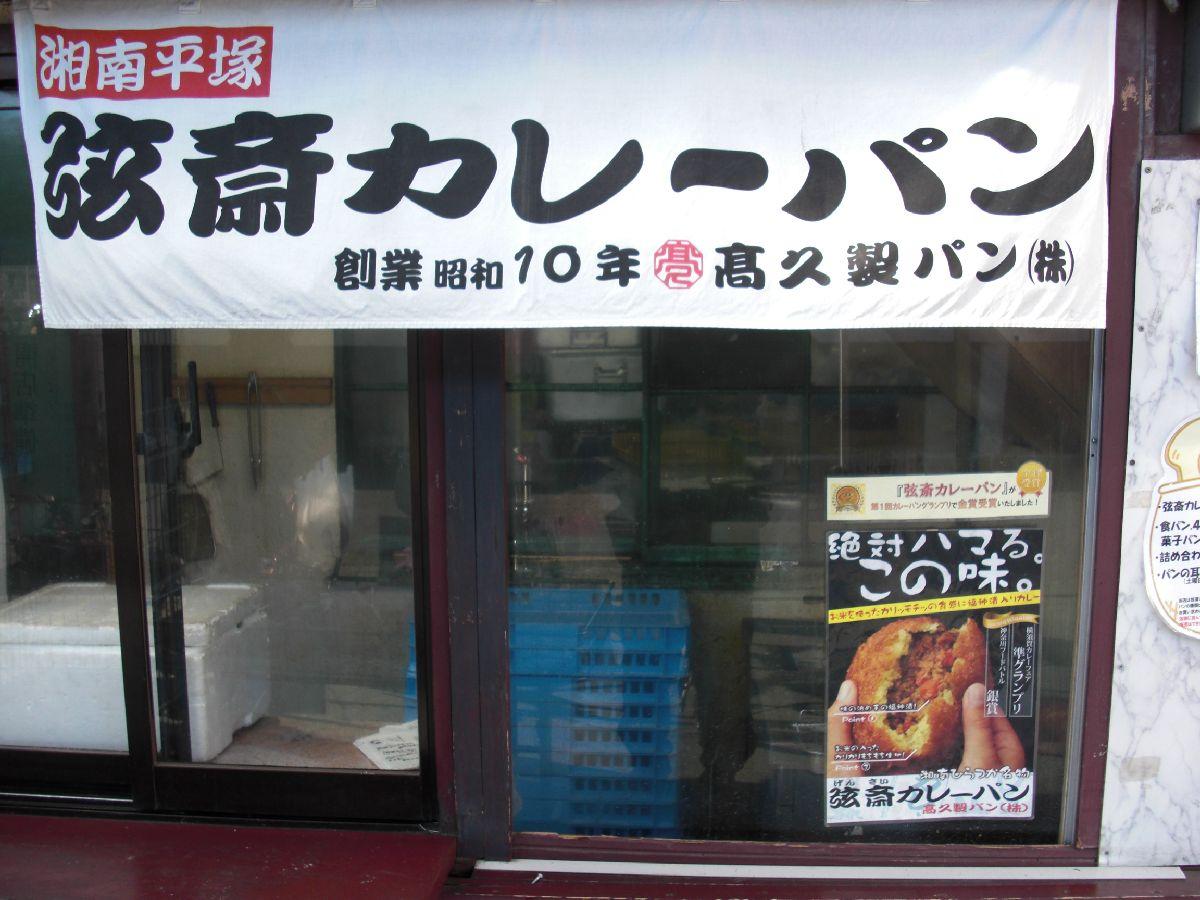 高久パン店