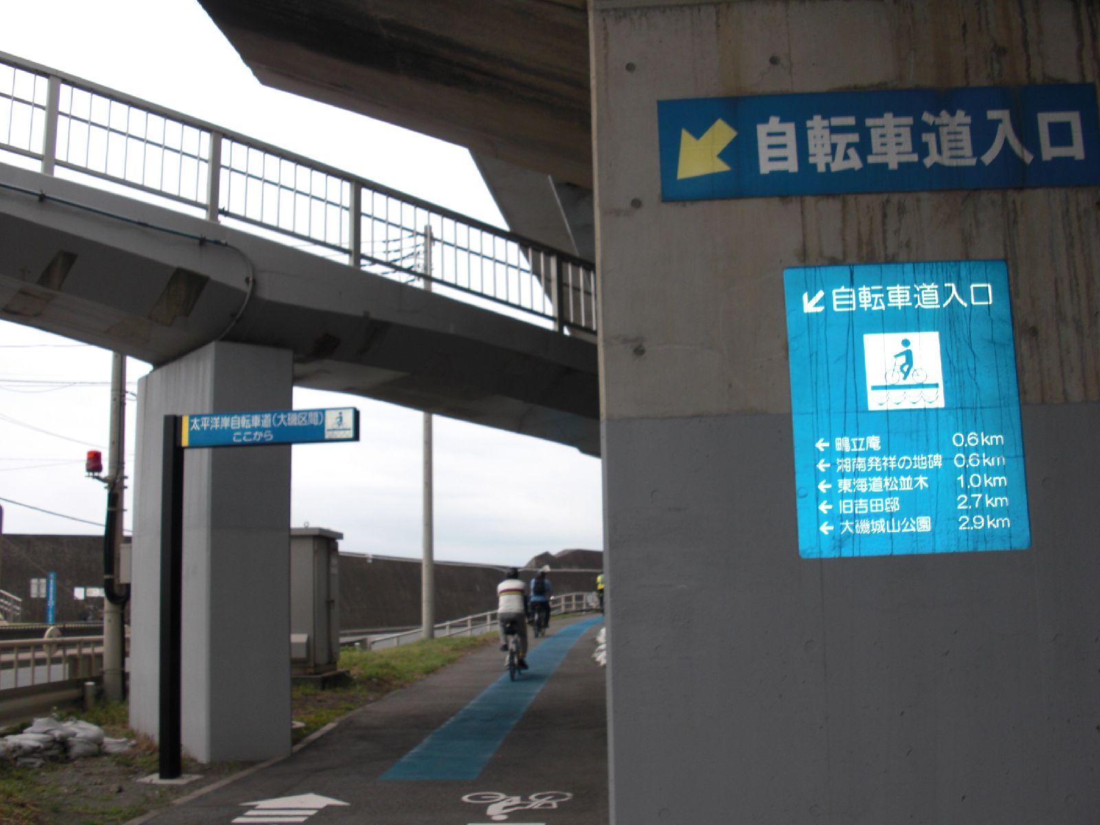 太平洋岸自転車道入口