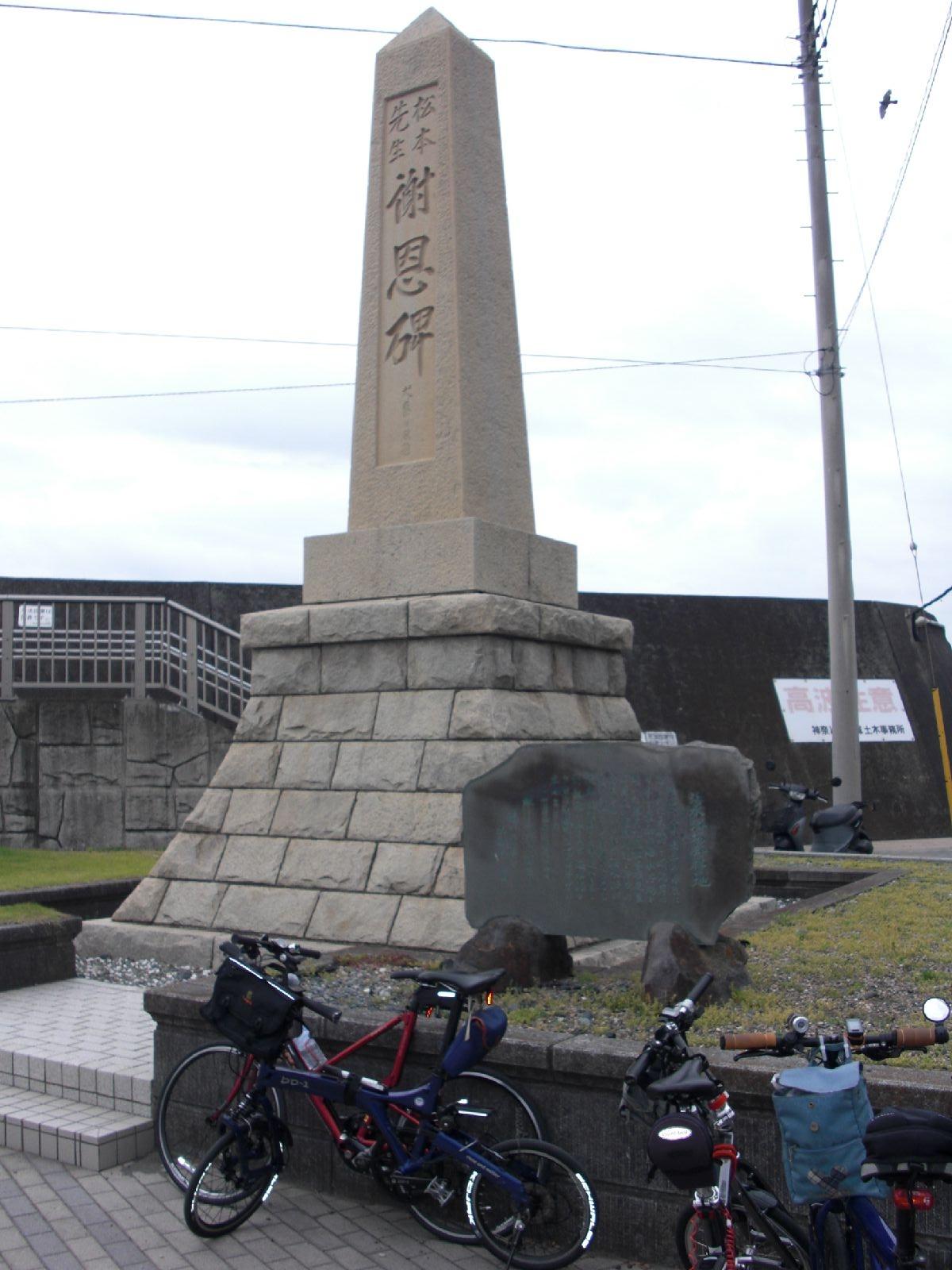 海水浴場発祥碑