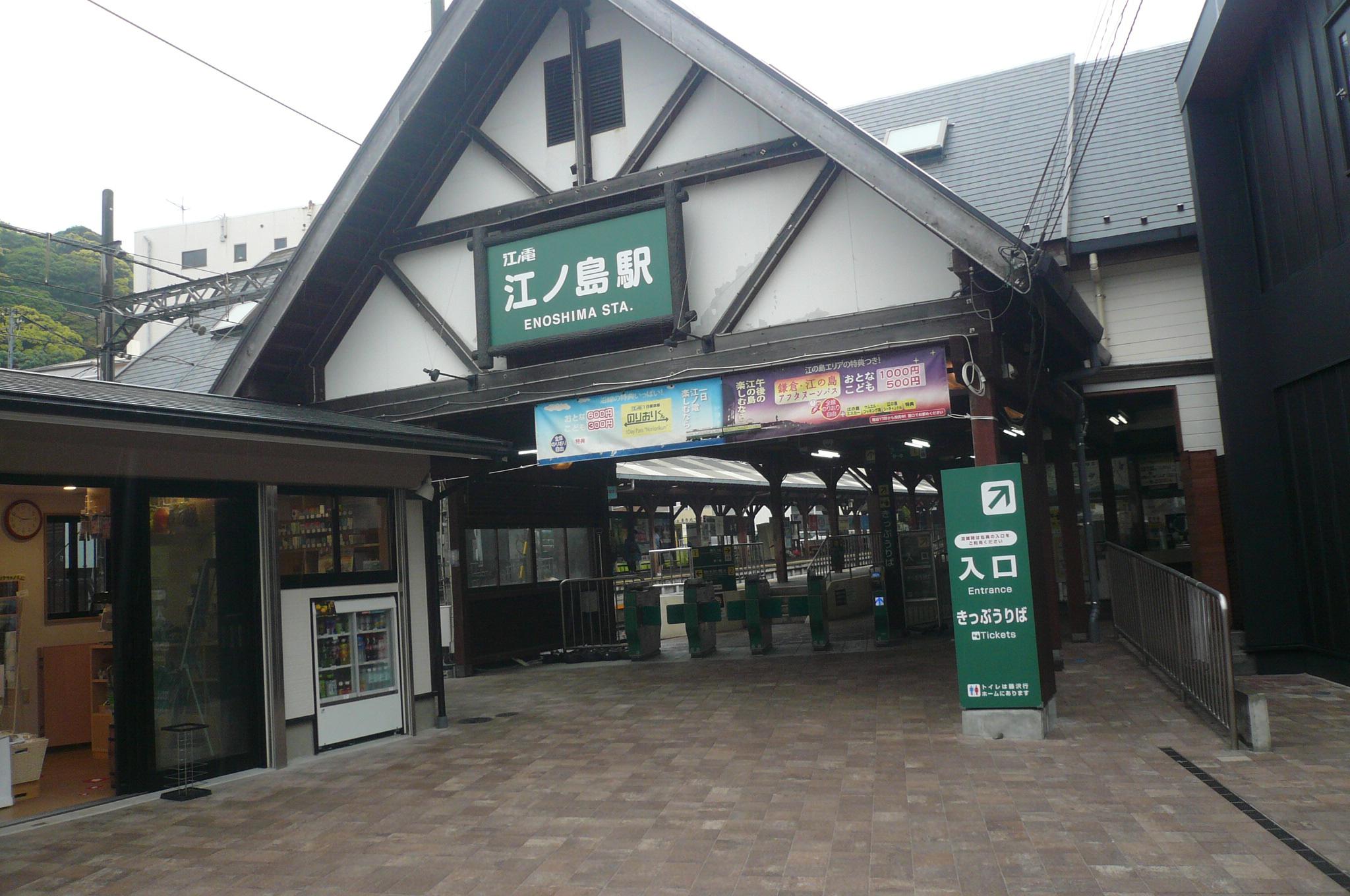 趣のある江ノ電江ノ島駅