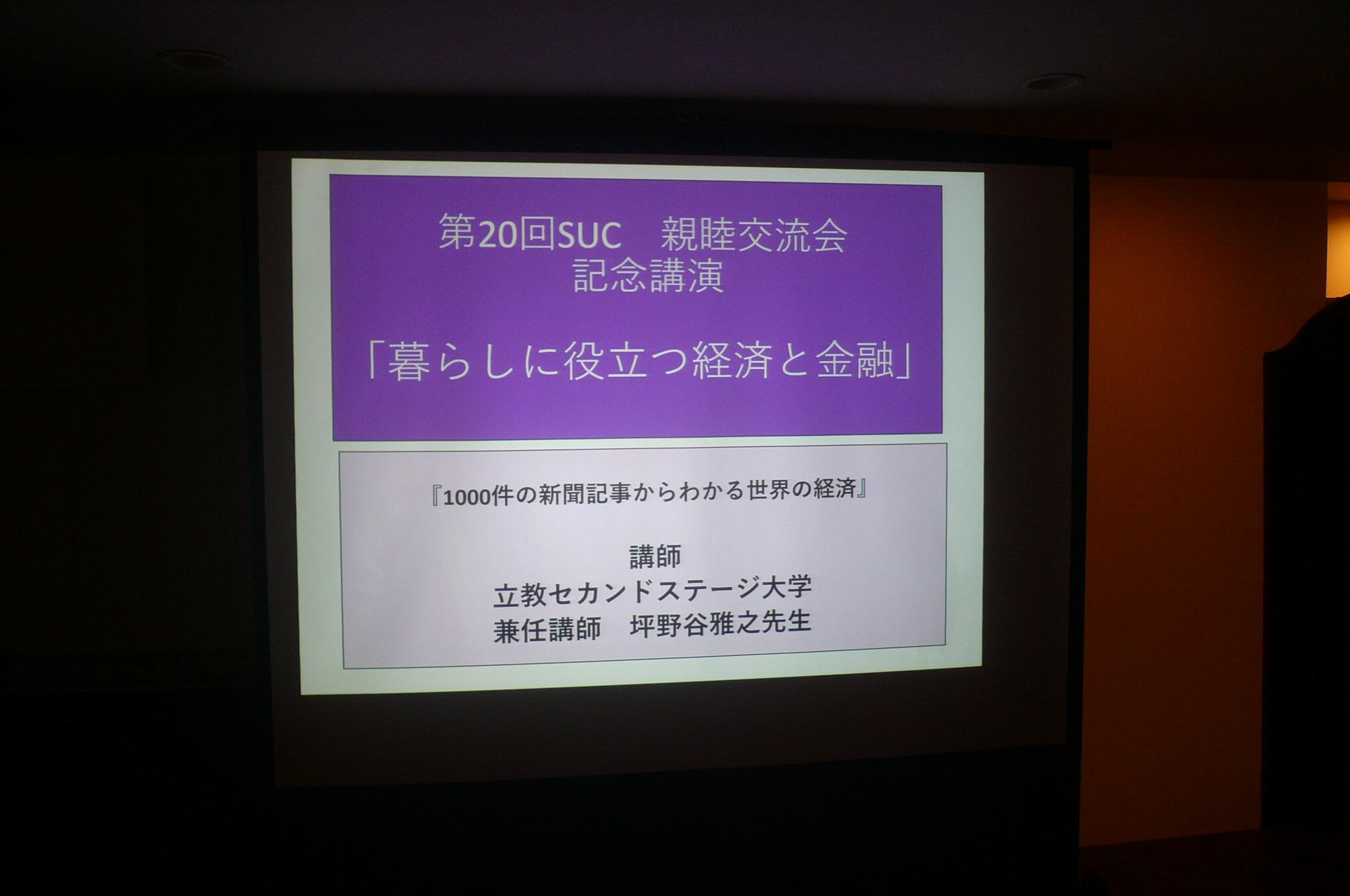 母校の坪野谷先生の講演