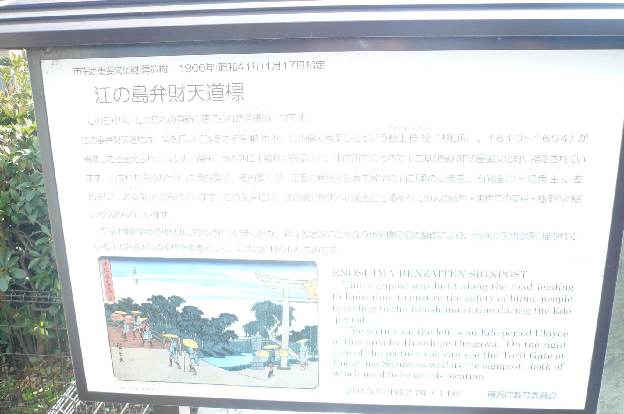 江の島弁財天への道標