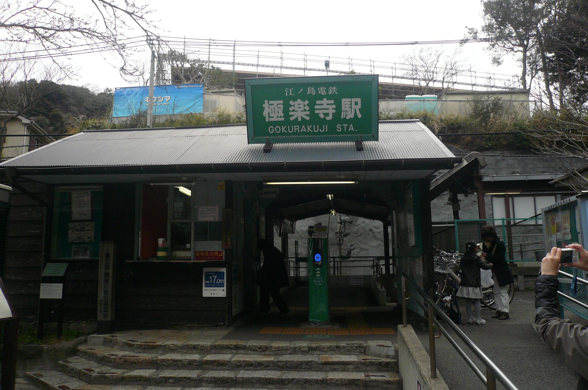 関東50駅に入る趣のある極楽寺駅