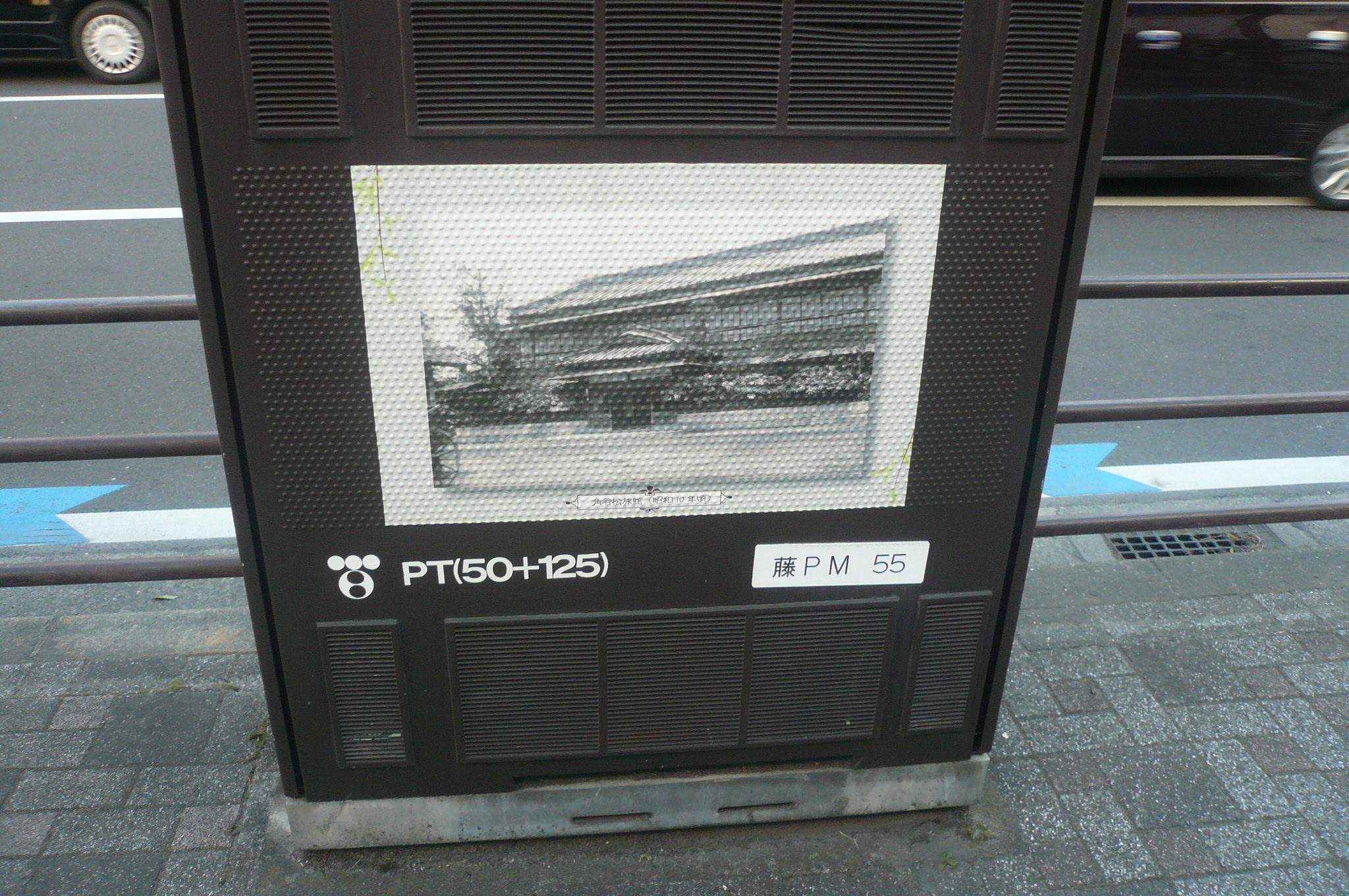 電柱撤去後,昔の藤沢の光景
