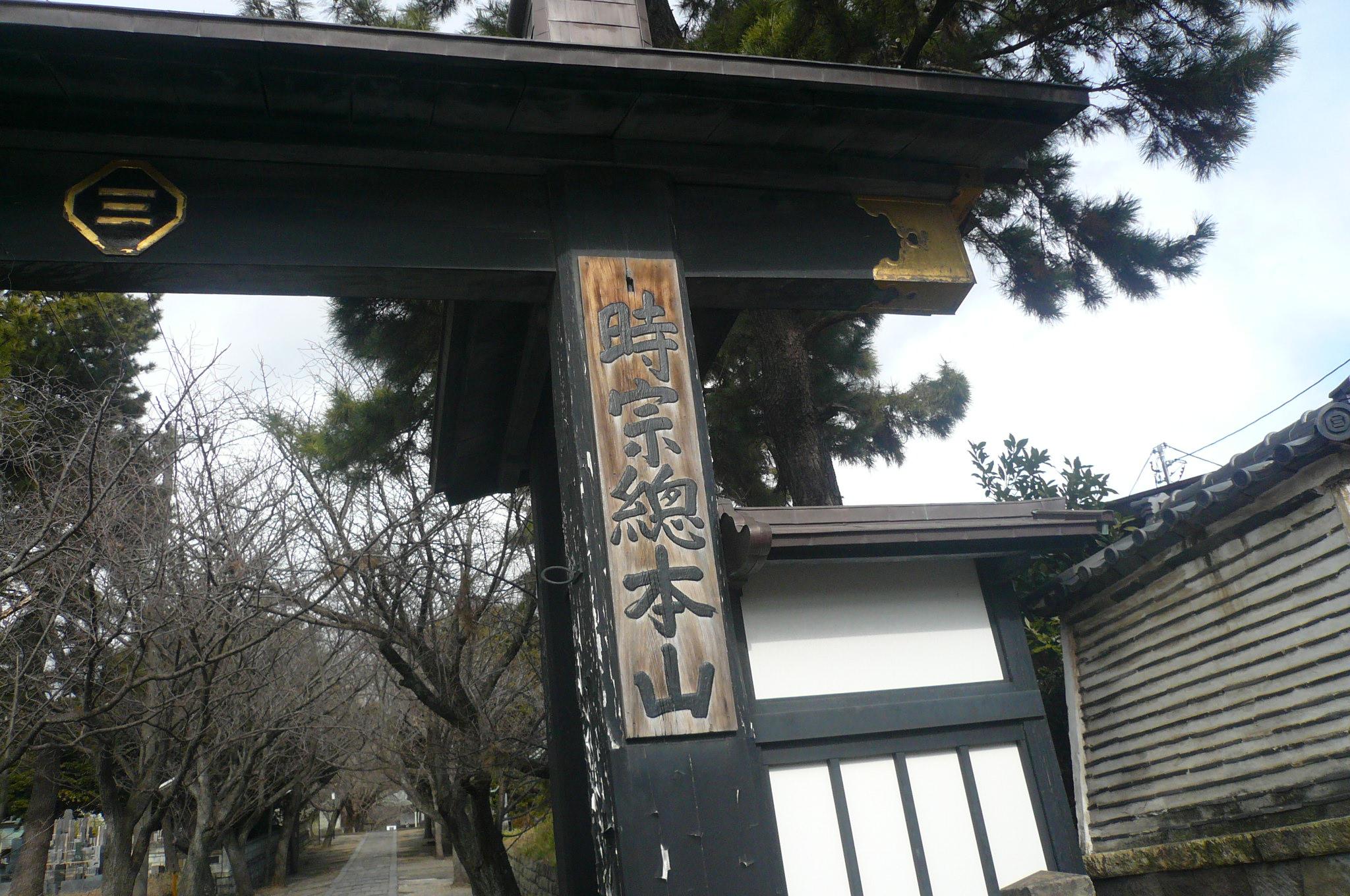 遊行寺の由緒ある山門