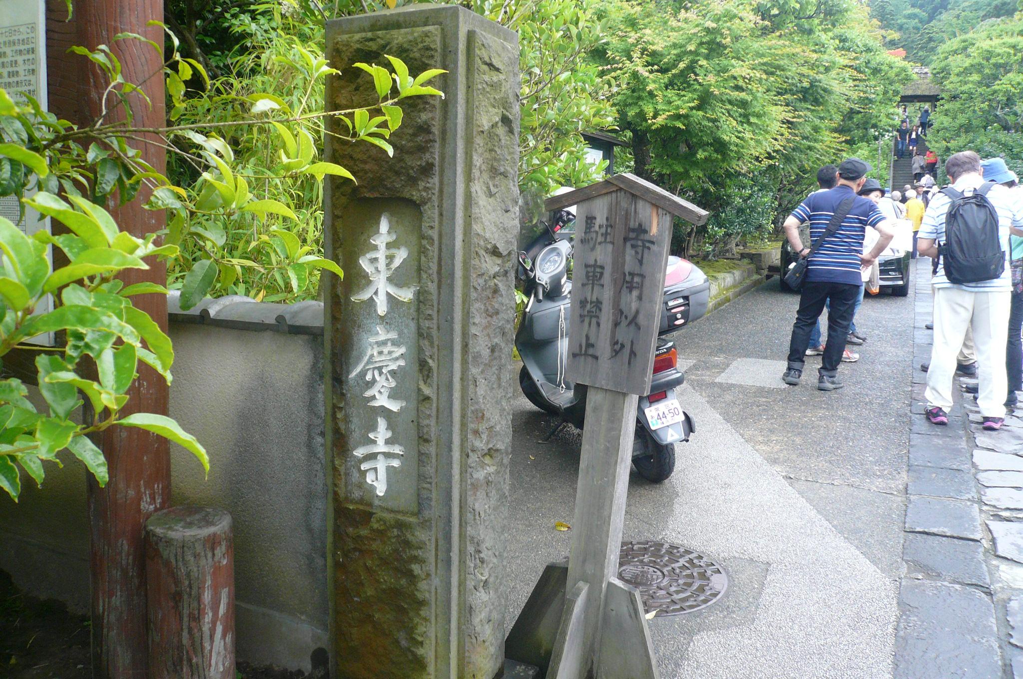 東慶寺につきました