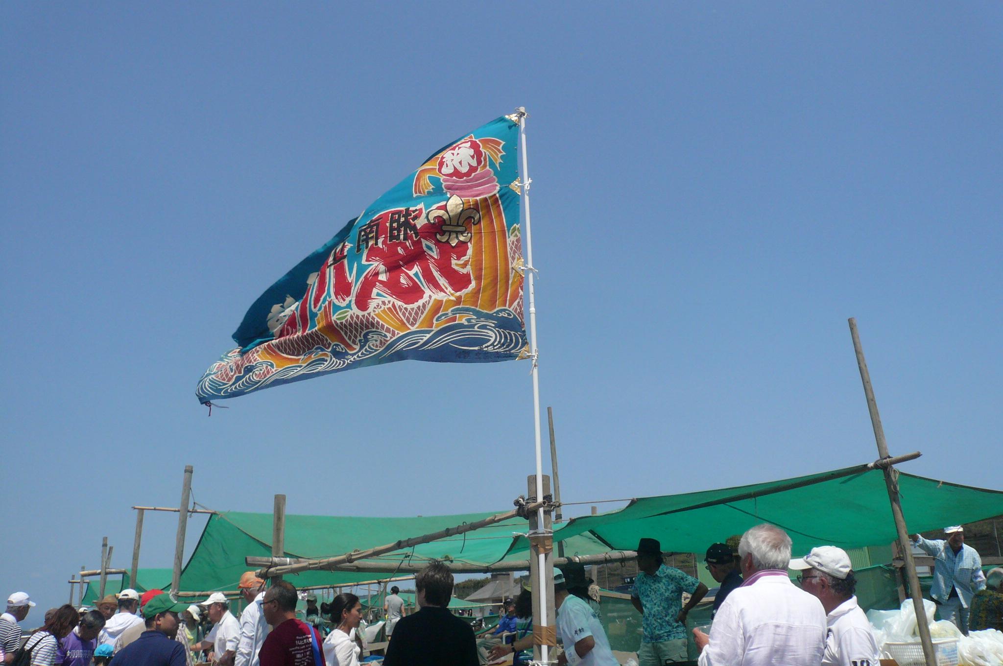 毎年地引ですとこの大漁旗