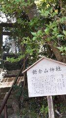 鎌倉山神社についた