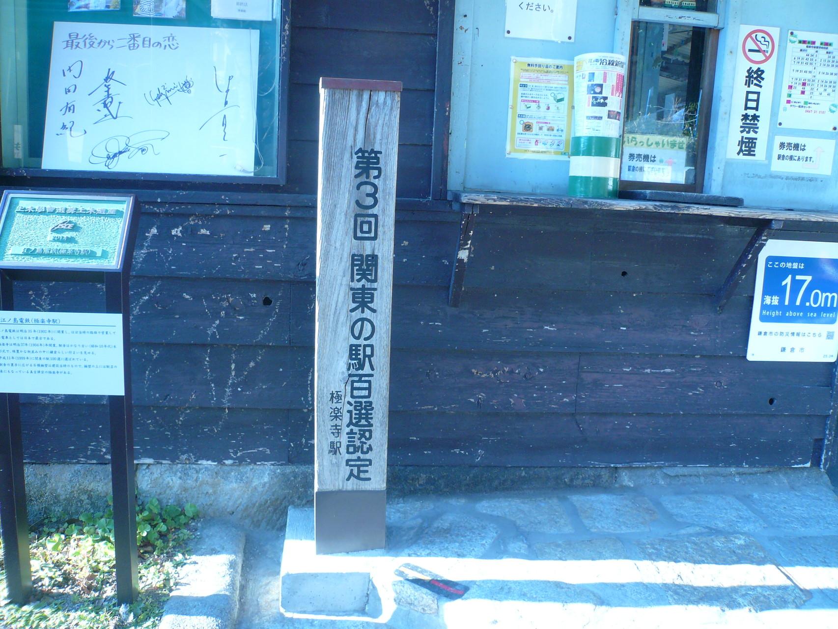 関東駅100選