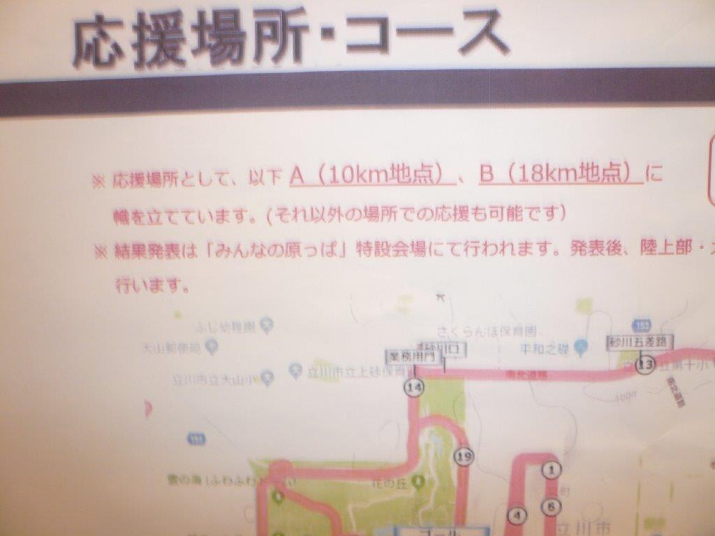 8号館では来週の箱根駅伝予選会案内