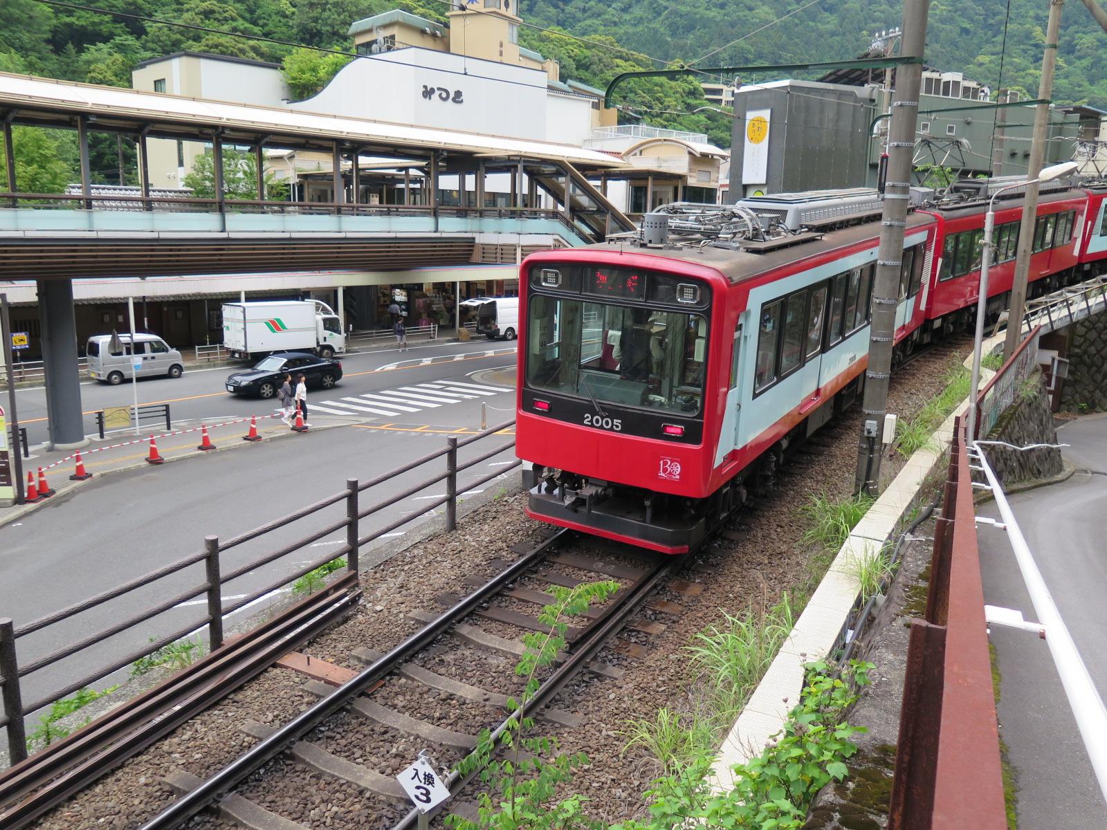 湯本駅にて解散