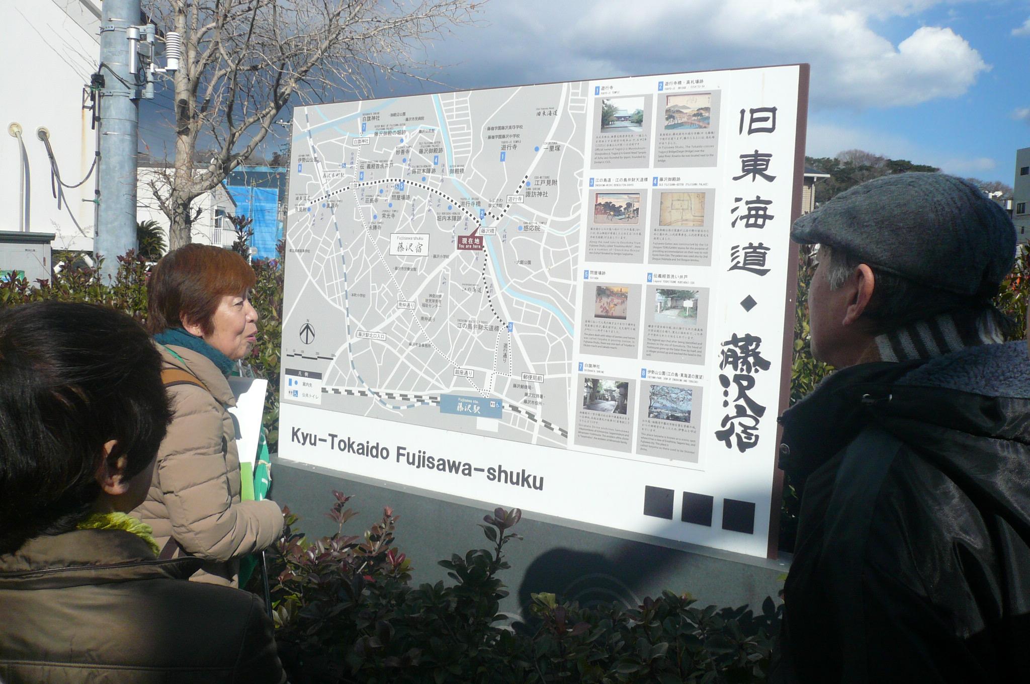 城の尾さん藤沢宿の説明