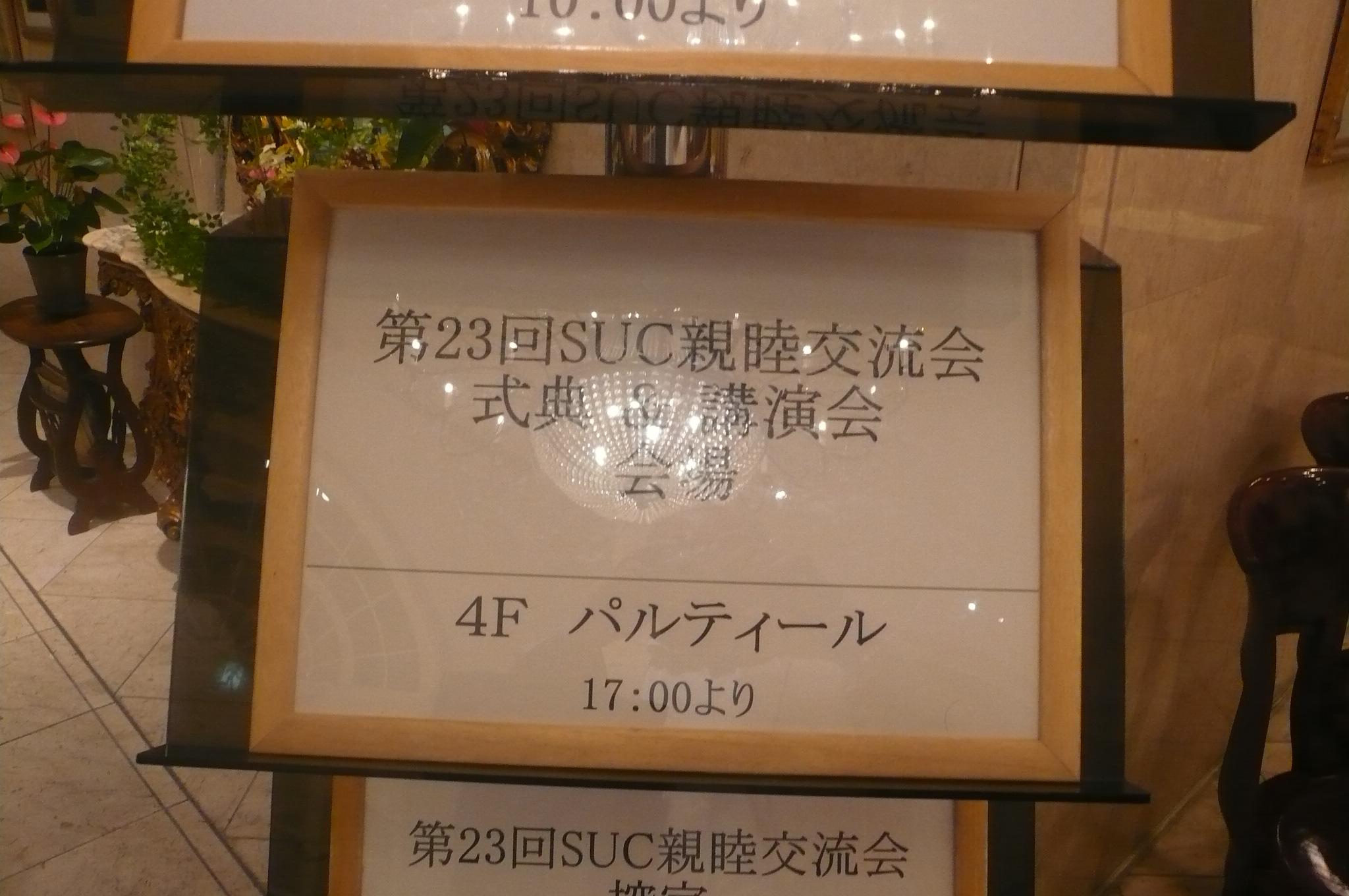 会場はイヤーエンドパーティーでおなじみ湘南クリスタルホテル