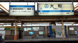 帰りは大和駅から小田急