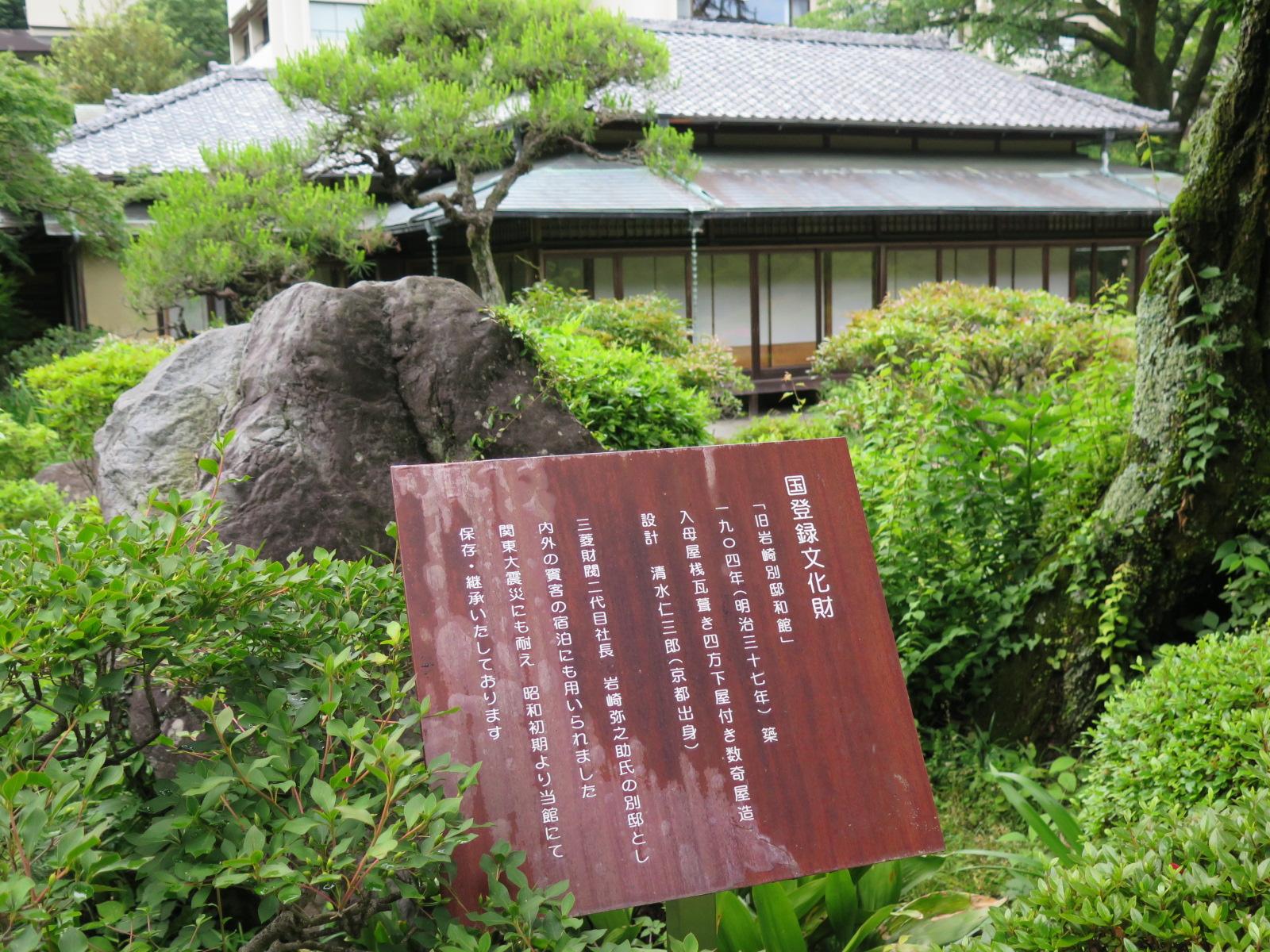 吉池旅館内の旧岩崎別邸和館