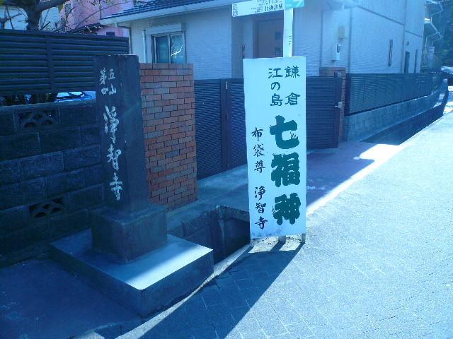 ようやく浄智寺につきました