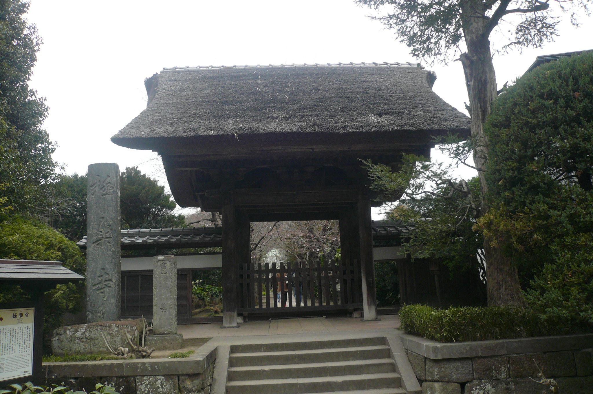 極楽寺の三門