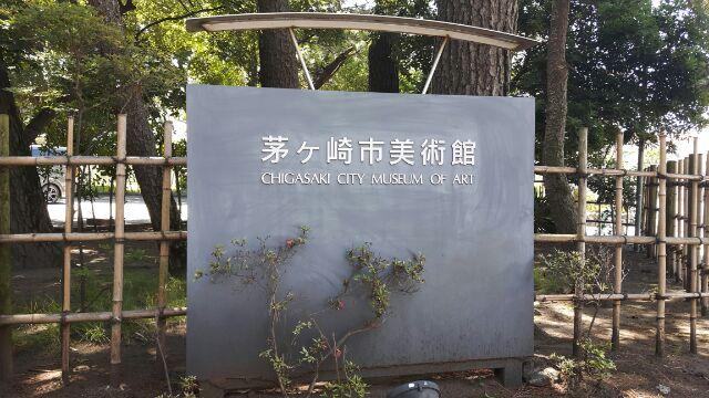 高砂緑地に併設する茅ケ崎美術館。つい先日まで河野さんも出品する美術展