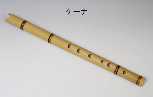 No.20:アンデスの笛(ケーナ)の音色が大好きな最年長ですが新人です。若いスタッフに教わる事が多々あり、日々勉強です。  【横浜市神奈川区在住 ・平成28年入社】