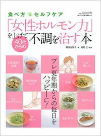 食べ方とセルフケア~「女性ホルモン力」を上げて40代からの不調を治す本~プレ更年期からの毎日をハッピーに!