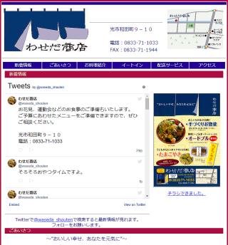光市 和田町 早稲田商店