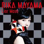 真山りか『Liar Mask』 M02.蜃気楼 / Bass