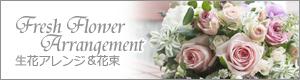 ギャラリー|生花アレンジ&花束