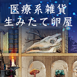 http://hakubutufesshoukai.blog.fc2.com/blog-entry-1643.html