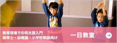 教育現場での和太鼓入門 保育士・幼稚園・小学校教諭向け 【一日教室】