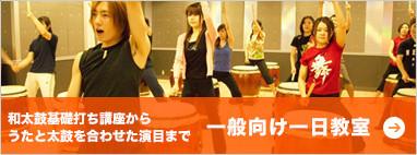 和太鼓基礎打ち口座から うたと太鼓を合わせた演目まで【一般向け一日教室】